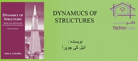 DYNAMUCS OF STRUCTURES